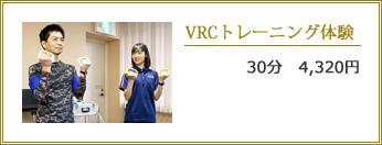 VRCトレーニング体験