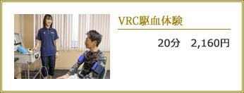 VRC駆血体験